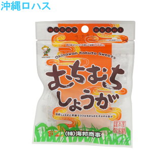 ■ Rojas product fs3gm of whip whip ginger brown sugar ■ Okinawa from Okinawa
