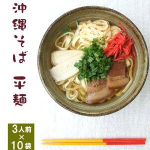 アワセそば(沖縄そば)平麺 10袋セット 30人前