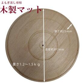 よもぎ蒸し 専用木製マット