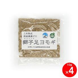 【お試しセット】 韓国サジャバル農家直送 獅子足ヨモギ 10g×4袋 よもぎ蒸し専用 乾燥 漢方座浴剤