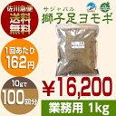 Sajabaru1kg c01