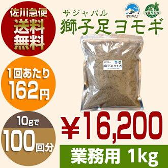 供獅子脚艾草業務使用的1kg