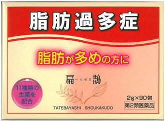 Bian magpies (hennseki): 9 taste half-summer water addition and subtraction towards 90 capsule x 6 box set (6 months min) ♦ COD-card payment fees ♦ pharmacist consultation with 0120-51-0348 ♦ delivered by Sagawa express