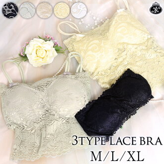Bra without of レースインナー * glad Cup with ♪ 2 types × 5 color ☆ M, L, XL ☆ with total レースパット bra:-