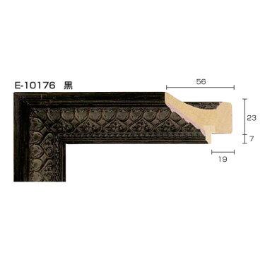 E-10176額縁eカスタムセット標準仕様作品厚約1mm〜約3mm、落ち着いた印象の高級ポスターフレーム(A1)