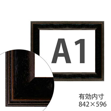 C-10177額縁eカスタムセット標準仕様作品厚約1mm〜約3mm、オーソドックスな高級ポスターフレーム(A1)