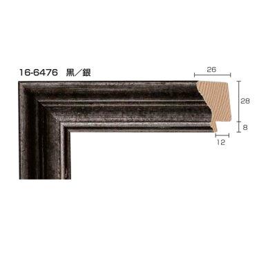 額縁eカスタムセット標準仕様16-6476作品厚約1mm〜約3mm、黒・銀色のポスターフレームA1