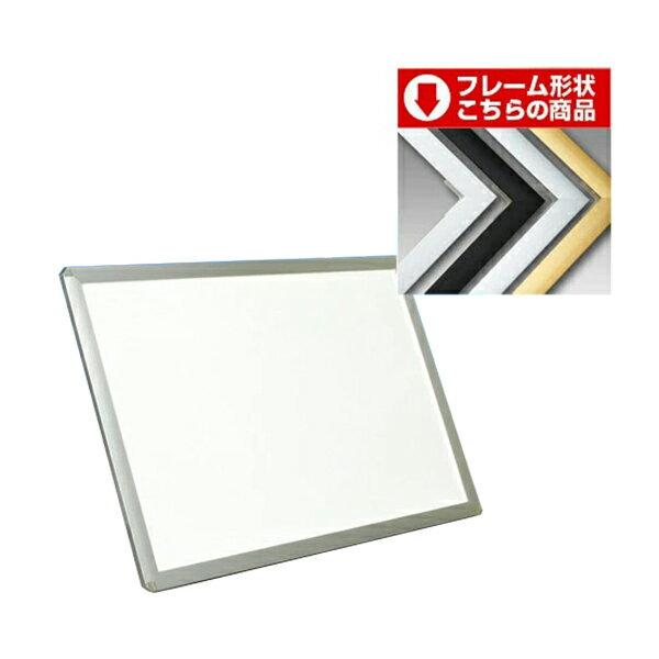 A2/ワイド30 LEDラクライトパネル 作品厚2mmまで  (選べるフレームカラー)