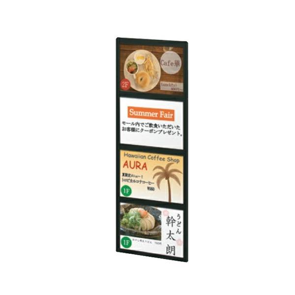 スライドパネル複数段 A4横4段 S4Y4 手軽さ抜群 掲示物の交換が簡単 個人宅不可 要法人名  (選べるカラー)