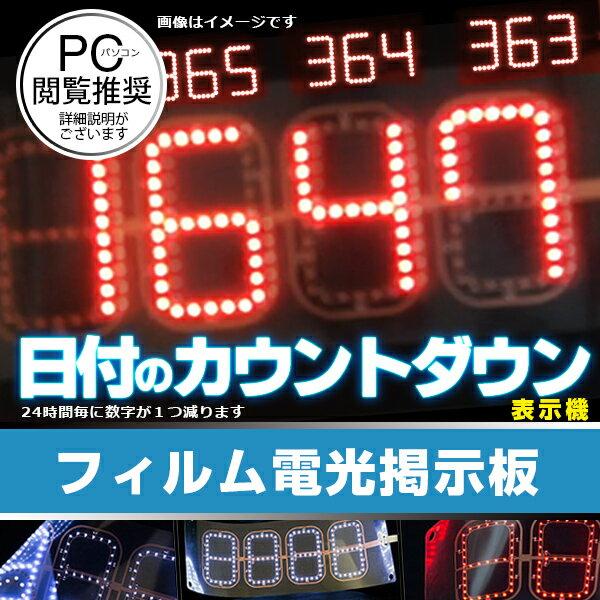 フィルム電光掲示板 LED 【日付のカウントダウン】 LD-CD01-ROA 「簡単操作・透明・薄い・曲がる」