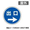 サインタワーA&Bタイプ用 上部表示板 887-717R 屋外 690264〜690267専用表示板です。 (出口→)