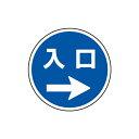 サインタワーA&Bタイプ用 上部表示板 887-718R 屋外 690264〜690267専用表示板です。 (入口→)