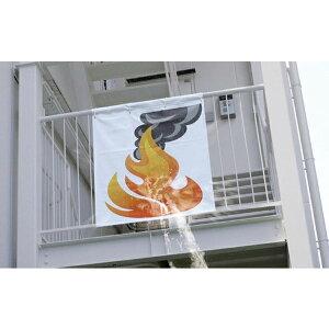 消火用品 消火訓練用標的(炎) 831-802 防災 訓練 練習 実演 消防