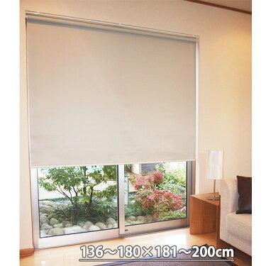遮光2級防炎ロールスクリーン136〜180×181〜200cmオーダーロールアップスクリーン(選べるカラー)