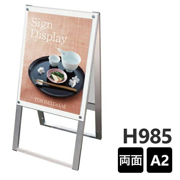 ポスター用スタンド看板 ホワイト PSSK-A2RW 1M以下 A型看板