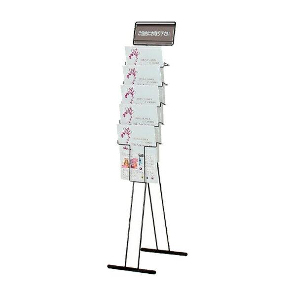 ワイヤーカタログスタンド PR-99 片面 A4