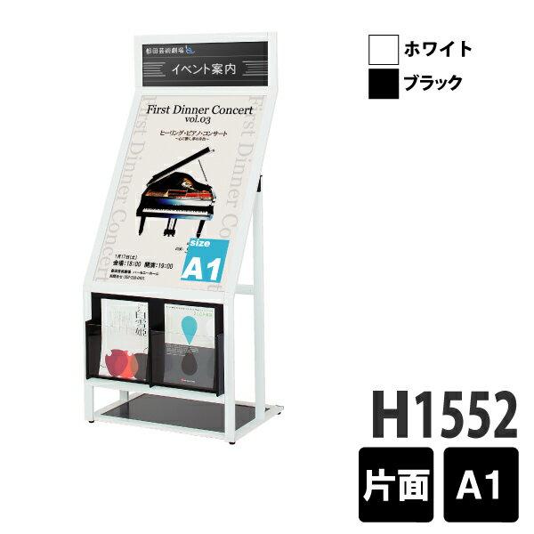 フロアーサイン SKS-81R 片面 A1 (選べる本体フレームカラー)