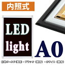 PGライトLEDスリム 角型 A0 屋内用 (選べるフレームカラー)