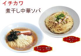 茨城イチカワ監修 煮干ソバ・和え玉セット 4食セット【茨城県つくば】【ご当地ラーメン】