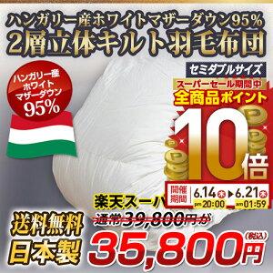 羽毛布団/羽毛ふとん/うもうふとん/セミダブル/semidouble/寝具