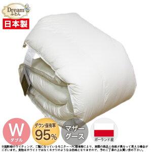 羽毛布団/羽毛ふとん/うもうふとん/ダブル/double/寝具