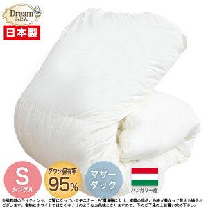 羽毛布団/羽毛ふとん/うもうふとん/シングル/single/寝具