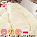 羽毛布団 クイーン 2枚合わせ 210×210cm【送料無料】 ポーランド産ホワイトグースダウン93%★ 日本製 ホワイトグース…
