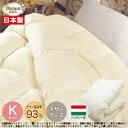 羽毛布団 キング 2枚合わせ 230×210cm【送料無料】 ハンガリアンホワイトマザーグースダウン93% 日本製 ホワイトマ…
