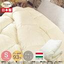 羽毛布団 シングル 2枚合わせ 150×210cm【送料無料】 ハンガリアンホワイトマザーグースダウン93% 日本製 ホワイト…