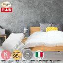 イタリア産 イタリアンアルプス アルプス・ウィンドフォール ホワイトマザーグースダウン95% 羽毛掛布団 キング230×…