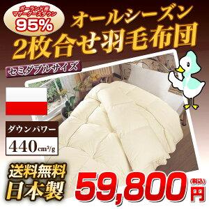 羽毛布団/羽毛ふとん/うもうふとん/セミダブル/semidouble/寝具/掛け布団
