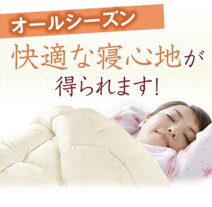 オールシーズン快適な寝心地