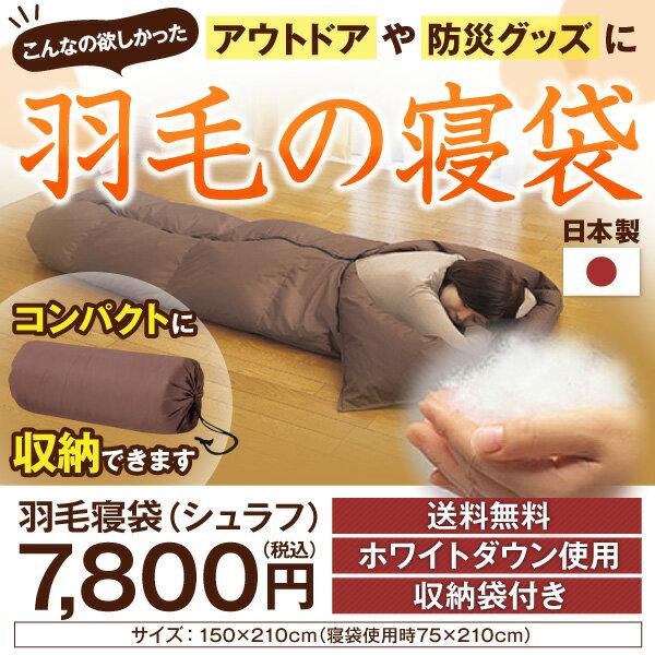 寝袋 羽毛寝袋 シュラフ 寝袋 ホワイトダックダウン50%使用 日本製 送料無料 収納袋付 【05P03Dec16】