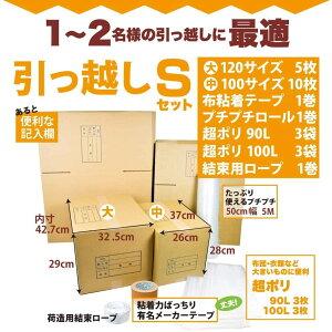 ダンボール 引っ越しセットS 記入欄 段ボール箱 大5枚(42.7×32.5×29cm) 中10枚(37×26×28c) 計15枚 プチプチ+布テープ+超ポリ+結束紐