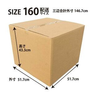 ダンボール 160 サイズ 51.7 × 51.7 × 43.3cm 3枚セット 高強度 8mm 厚 引越し 段ボール箱 EMS 対応 頑丈 丈夫 清潔