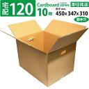 ダンボール 120 サイズ 46 × 35.5 × 32cm 持ち手穴付 10枚 梱包 収納 引越し 便利 強化ダンボール