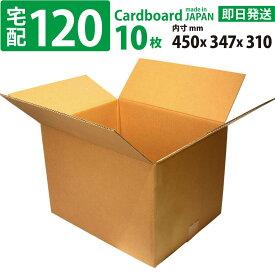 ダンボール 120 サイズ 46 × 35.5 × 32cm 10枚セット引っ越し 梱包 自社工場直送 オリジナル 強化ダンボール
