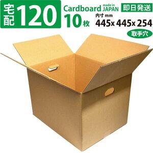 ダンボール 120 サイズ 44.5 × 44.5 × 25.4cm 持ち手穴あり 二つ折りタイプ 10枚 セット 引っ越し 梱包 清潔 自社工場直送(日本製)丈夫でキレイな 強化段ボール