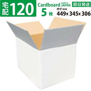 ダンボール 120 サイズ 46 × 35.5 × 32cm 白箱 5枚 引っ越し 梱包 自社工場直送 オリジナル 強化ダンボール