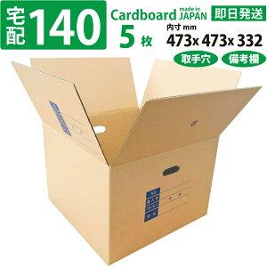 ダンボール 140 サイズ 48 × 48 × 34cm 持ち手穴あり 紺ベタ備考欄印字 5枚 引っ越し 梱包材 丈夫 清潔