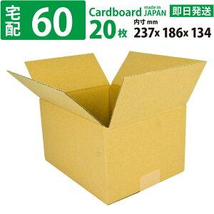 ダンボール 60 サイズ 24×19×14cm 20枚セット小物 発送 引っ越し 梱包 自社工場直送 オリジナル 超強化 ダンボール