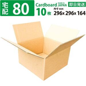 ダンボール 80 サイズ 29.6 × 29.6 × 16.4cm 10枚セット 小物 発送 引っ越し 梱包 自社工場直送 オリジナル 超強化 ダンボール