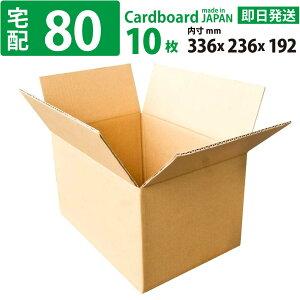 ダンボール 80 サイズ33.6 × 23.6 × 19.2cm 10枚 セット小物 発送 引っ越し 梱包 自社工場直送オリジナル 超強化 ダンボール