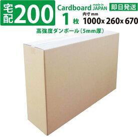 ダンボール dh-200-1-m中型 大型 TV モニター ディスプレイ 対応梱包 ダンボール (外箱)荷姿三折り 梱包箱外寸:1005×265×h 680mm テレワーク・引っ越しに便利