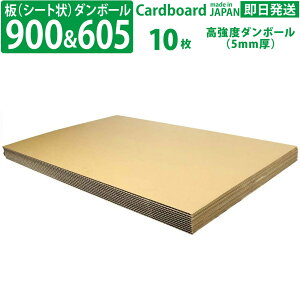ダンボール 板・工作・アート用 (60.5×90cm) 5mm厚 10枚セット緩衝・底敷