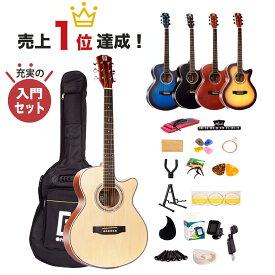 【マラソン限定pt5倍】アコースティックギター17点セット 初心者入門セット 40インチギター アコギ おしゃれなカッタウェイ