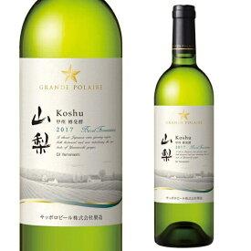 グランポレール 山梨甲州樽発酵 2017 750ml 白 山梨県 日本ワイン