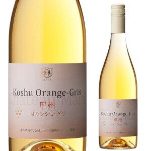 マルスワイン シャトーマルス 甲州 オランジュ・グリ 750ml オレンジワイン 白 山梨県 日本ワイン 本坊酒造