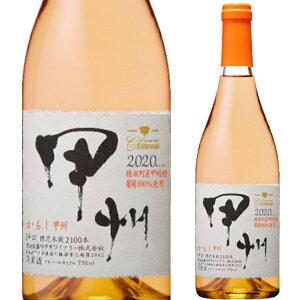 盛田甲州ワイナリー シャンモリ かもし甲州 2020 750ml オレンジワイン 辛口 山梨県 日本ワイン