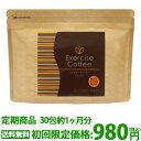 【定期購入】 ダイエット コーヒー 【定期1点コース】エクササイズコーヒー 1袋(30本入)【2回目以降は8%OFF】 ダイ…